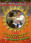Hong Kong Karate Hatchet Men / The Chang Gang: Double Feature