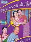 Chaal Reverse Maa Jaiye (2009) - Gujarati Movie